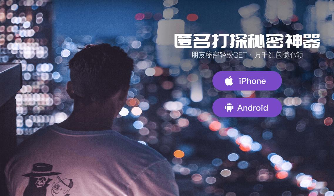 快播王欣的馬桶MT是什麼社交app?熟人匿名秘(mi)密(mi)打探神(shen)器(人脈暗網)
