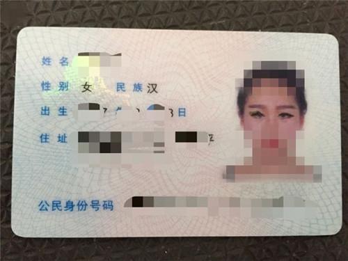美女整容后嫌身份证上眼太小 用刀刻眼线害安检员擦很久