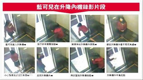 蓝可儿事件:蓝可儿在电梯里发生了什么?蓝可儿事件真相分析