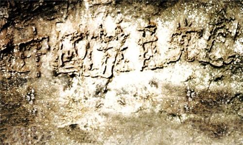 贵州藏字石事件,贵州藏字石是真的吗?真相大揭秘