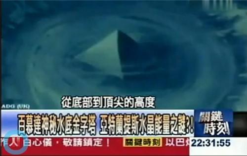 百慕大三角之谜,揭秘百慕大三角未解之谜真相和真实图片