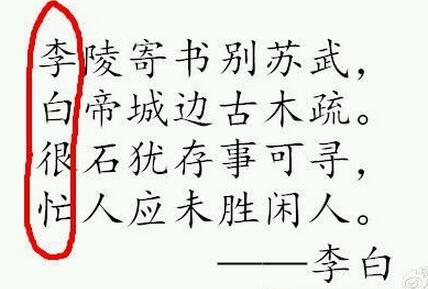李白预言诗是真是假 揭秘李白预言诗的真相