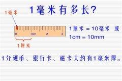 cm和mm有什么区别 两个不同的单位(测量长度不同)
