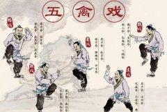 华佗五禽戏是哪五禽 通过模仿虎鹿熊猿鸟的动作可以养生