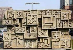 中国最长的姓氏九个字,爨邯汕寺武穆云籍鞲(其实不存在)