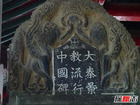 西安基督教石碑之谜,基督教早在一千多年前就传入中国