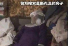 男子掘墓藏26具女尸当玩偶 化妆打扮成洋娃娃(严重恋尸癖)