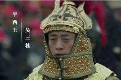 吴三桂怎么死的 起兵反清失败后惨遭灭门(次子侥幸逃脱)