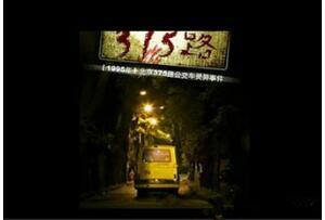 北京公交车事件真相,公交车上惊现清朝厉鬼(其实没有鬼)