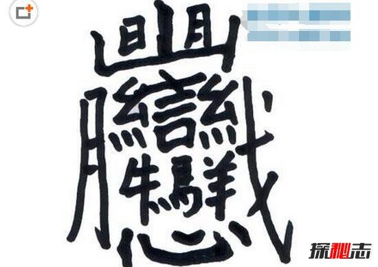 中国笔画最多的汉字,据说99.9 人都不认识 共160笔画