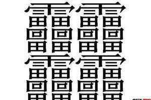 中国笔画最多的汉字,据说99.9%人都不认识(共160笔画)