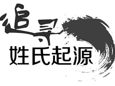 中国最古老的22个姓氏,芈曹允归董姜尽在其中