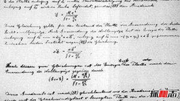 愛因斯坦手稿內容曝光 揭秘愛因斯坦臨終手稿內容