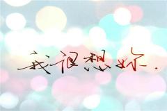 5630數字代表什(shi)麼意思 5630可以直接表達愛(ai)意