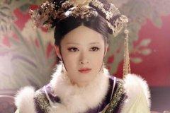 雍正皇帝一生最爱的女人是谁 不是熹妃甄嬛(最爱华妃年氏)