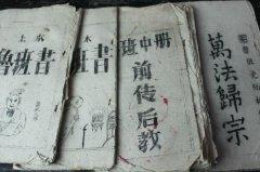 中国三大奇书 被诅咒的鲁班书无人敢读(被历朝列为禁书)