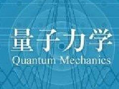 量子力学太可怕了,量子力学世界的真相