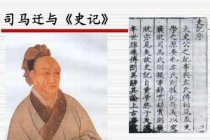 司马迁史记是哪个朝代:西汉,中国第一部纪传体史书