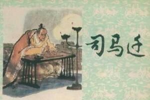 司马迁为什么被处宫刑:替李陵辩解后被阉割(纯属冤枉)