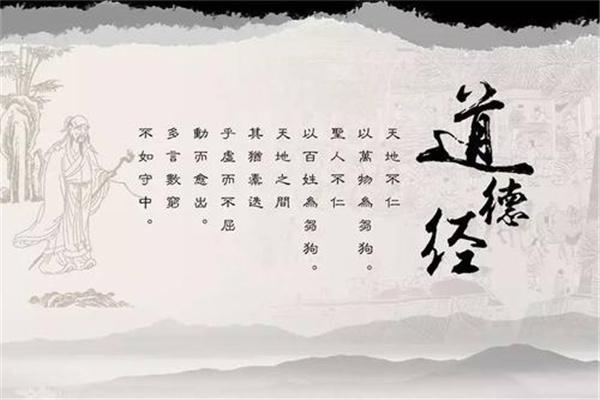 道德经是佛教还是道教的著作:道家巨著(老子所作)