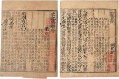 史记记载了从什么到什么时期:上古至西汉(三千年历史)