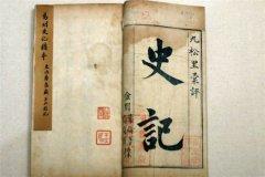 史记是什么时候写的:西汉汉武帝时期(历时14年)