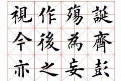 世界上最好看的字:汉字历史悠久变化多端(书法艺术)