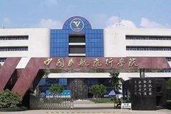 中国最大的大学:中国民用航空飞行学院,约1.7万亩