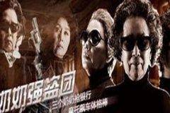韩国搞笑电影推荐:《强盗奶奶团》,抢劫银行的故事