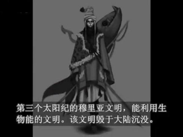 傳說中的第三次文明 穆里亞文明(生物能文明)
