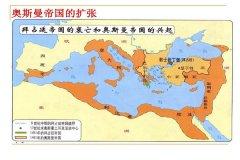 奥斯曼帝国:创始人为奥斯曼一世,巅峰期极为强盛