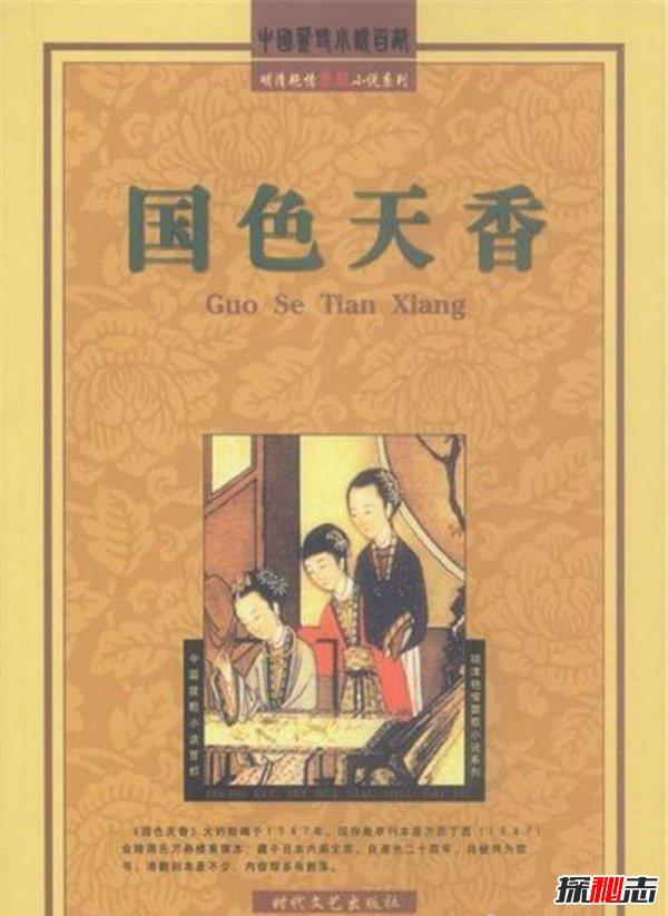 中国古代十大禁书,尺度大的连作者本人都看不下去中国古代十大禁书,尺度大的连作者本人都看不下去