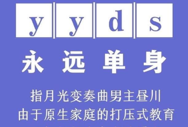 yyds一起什么意思yyds是永远滴神的缩写,你知道吗插图2