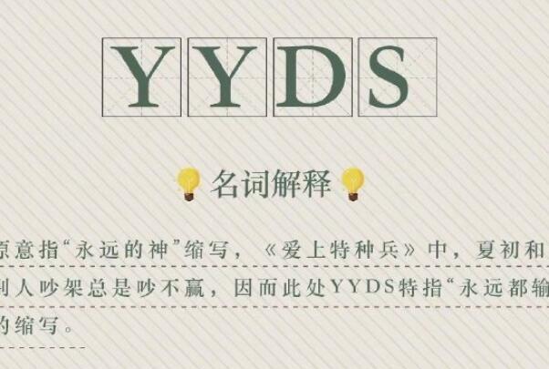 yyds一起什么意思yyds是永远滴神的缩写,你知道吗插图1