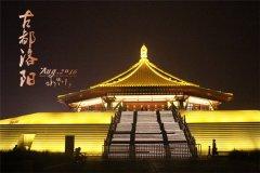 东汉时期的都城在哪里:洛阳(华夏文明的发祥地之一)
