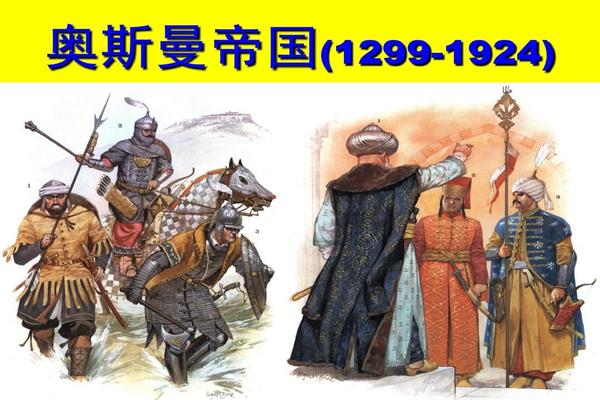 奥斯曼帝国存在了多少年:224年,祖先另一脉被灭(唐太宗所灭)