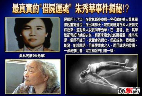 台湾灵异事件之借尸还魂,死而复生