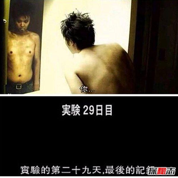 日本镜子实验是真的吗,男子在实验中变得越来越诡异
