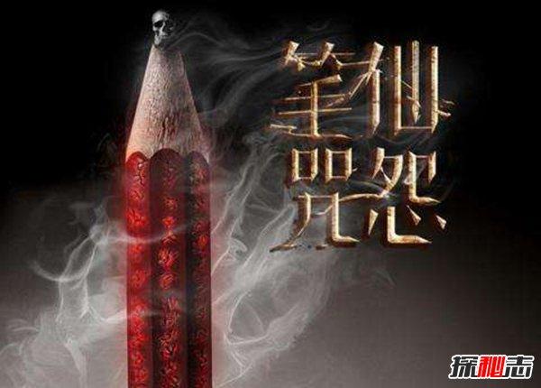 中国玩笔仙死过多少人,有人玩笔仙后被脏东西附身