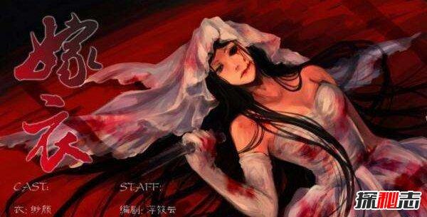 禁曲嫁衣到底死了多少人,揭秘嫁衣背后的恐怖故事