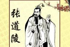 道教的创始人是谁 道家和道教有所区别(不是老子)