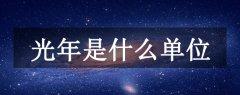 光年是什么单位?长度单位,1光年=94605亿千米
