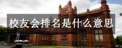 校友会排名是什么意思?中国校友会网对大学的择优排序
