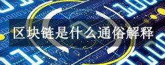 區塊鏈是什麼通(tong)俗(su)解釋?按時間順序將(jiang)區塊相連的數據結構