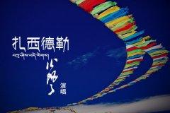 扎西德勒是什么意思?源自文成公主的一句话(藏族问候语)