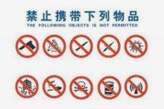 坐飞机不能带的东西清单:液体饮料和打火机(详细说明)