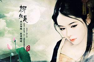 中国古代十大名妓,纵有倾国容貌也难逃命运作弄