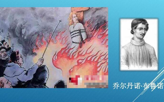 日心说被烧死的人是谁,乔尔丹诺・布鲁诺/1952年在罗马被烧死