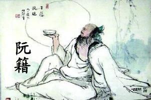 阮籍简介:竹林七贤之一,三国时期曹魏末年诗人