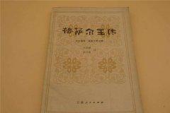 世界上最长的史诗 格萨尔王传(共120卷诗行达100万多行)